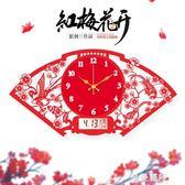 萬年歷 扇形中國風靜音石英鐘溫度鐘錶創意中式夜光時鐘掛鐘客廳HM 金曼麗莎