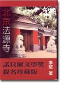 (二手書)北京法源寺(精裝)