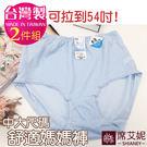 女性MIT舒適 加大伸縮棉質內褲 36吋...