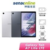 SAMSUNG Galaxy Tab A7 Lite LTE 3G 32G T225 新機上市 神腦生活