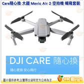 Care隨心換+128G4K卡+晶片讀卡機 大疆 DJI Mavic Air 2 摺疊空拍機 暢飛套裝 公司貨 續航34分鐘 航拍機