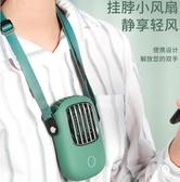 掛脖風扇懶人迷你便攜式小型usb手持學生隨身攜帶超靜音運動掛頸可充電兒童 阿卡娜