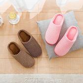 棉拖鞋 居家棉拖鞋男女室內家用條紋情侶秋冬保暖毛毛絨厚底季居家棉拖鞋 艾莎嚴選