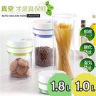 金德恩MIT 自動真空保鮮罐【兩件組】(1.8+1.0L)兩罐- 自動抽真空食物保鮮儲存罐