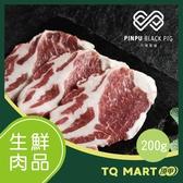 平埔黑豬 梅花火鍋肉片 200g/包【TQ MART】