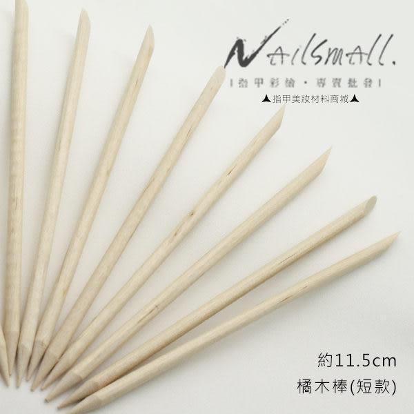 【橘木棒10支】木推棒 櫸木棒 貼鑽木棒 木推棒 美甲工具 桔木棒 指甲卸甲 Nails Mall