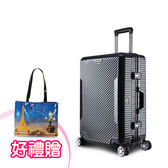 Arowana 雋永魅力20吋航太斜紋鋁框避震輪旅行箱(黑色)