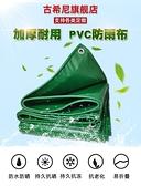 古希尼 戶外防雨布加厚防水帆布防曬遮陽隔熱油布三輪貨車PVC篷布 限時七折