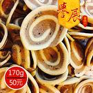 【譽展蜜餞】古早餅小耳朵(全素)/170...