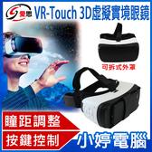 【3期零利率】全新 IS愛思 VR-Touch 虛擬實境眼鏡按鍵控制/強化外罩/頭戴式頭圍/3D影片