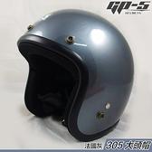 GP5 大頭款 安全帽 GP-5 305 加大 素色 法國灰 大帽款 半罩 復古帽 內襯可拆 加購鏡片