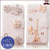 HTC U12 life Desire12s UUltra U12Plus U11 EYEs U11+ 皇冠花朵 訂做 保護殼 手機殼 水鑽皮套 ZU