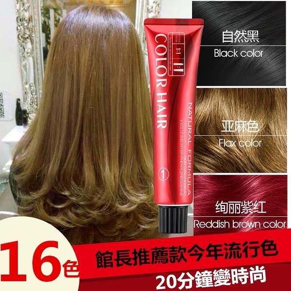 【限時下殺79折】頭髮染髮劑 好康推薦16款時尚色任選 染髮顏色