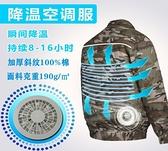 風扇空調服夏長袖電焊服工地製冷防暑降溫勞保工作服男【618優惠】