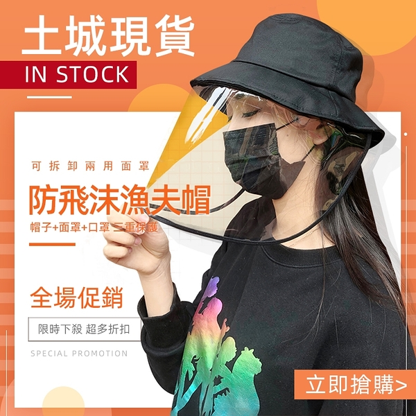 土城現貨 韓國防飛沫寶寶防護帽子嬰兒男女韓版潮防疫漁夫帽遮臉面頭罩 小艾新品