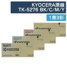 原廠碳粉匣 Kyocera 1黑3彩組 TK-5276K / TK-5276C / TK-5276M / TK-5276Y /適用 ECOSYS P6230cdn