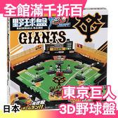 【小福部屋】日本 60週年紀念 3D野球盤 讀賣巨人隊 玩具大賞 EPOCH 棒球玩具親子休閒益智