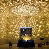 星空燈投影滿天星浪漫旋轉臥室夢幻情人節生日禮物海洋燈 【七七小鋪】