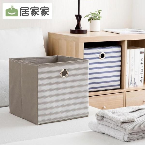 居家家無紡布條紋收納箱布藝整理箱折疊玩具收納筐衣柜衣服收納盒
