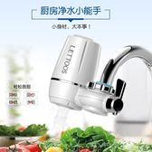 凈水器水龍頭家用廚房 陶瓷自來水過濾器