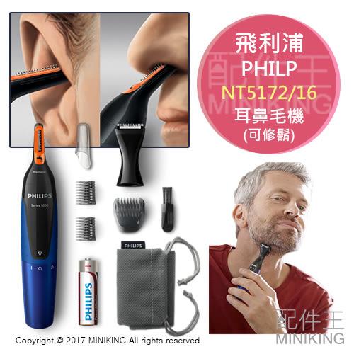 【配件王】現貨 日本 PHILIPS 飛利浦 5000系列 NT5172/16 電動修容耳 鼻毛刀 修鬍 可水洗