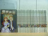 【書寶二手書T2/一般小說_KGY 】傲世俠旅_全21本合售_安逸