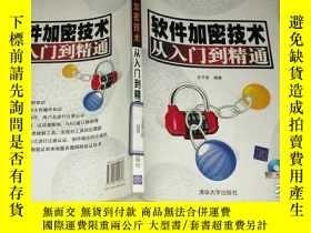 二手書博民逛書店罕見軟件加密技術從入門到精通Y308597 史子榮 清華大學出版