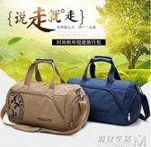 大容量健身包男運動包手提旅行包女短途行李袋訓練包籃球包鞋位包  遇見生活
