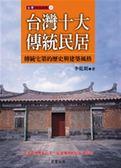 (二手書)台灣十大傳統民居