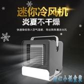 220V冷風機 冷風機制冷空調usb靜音便攜式學生宿舍床上辦公室桌上降溫可充電 【甜心小妮童裝】