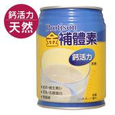 金補體素 鈣活力 液態營養品-天然口味(237ml/ 24罐)【杏一】