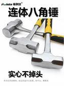 錘子工具大錘手錘砸墻拆重型多功能