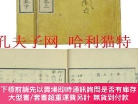 二手書博民逛書店罕見《幾何畫法》Y403949 讃岐中條澄清著