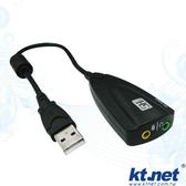 [富廉網]【KTNET】KTCAUPD572 USB 7.1音效卡(含線)