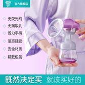 伊一吸奶器手動大吸力液態硅膠無痛健康靜音產后擠奶器母乳收集器【狂歡萬聖節】