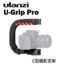 【EC數位】Ulanzi U-Grip PRO C型攝影支架 手提支架 提把 手柄 手持 握把 低拍 跟拍 攝錄