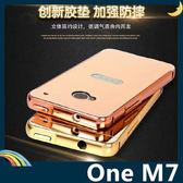 HTC One M7/801e 電鍍邊框+PC鏡面背板 類金屬質感 前後卡扣式 二合一組合款 保護套 手機套 手機殼