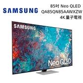 【結帳再折+分期0利率】SAMSUNG 三星85吋 85QN85A QLED 4K 量子電視 QA85QN85AAWXZW 台灣公司貨