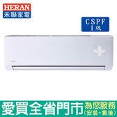 HERAN禾聯13-17坪1級HI/HO-N851變頻冷專分離式冷氣_含配送到府+標準安裝【愛買】