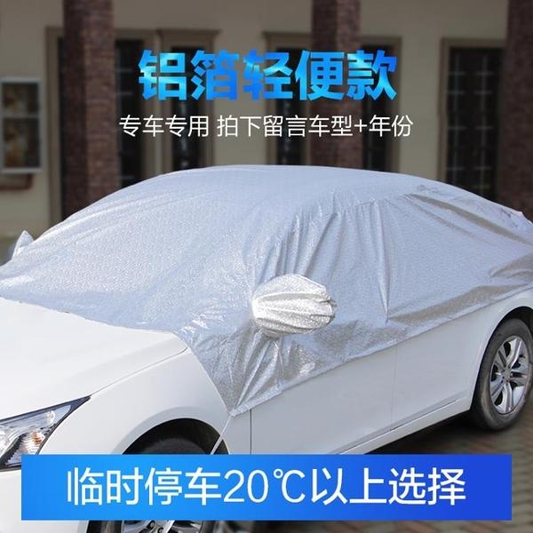 汽車防曬隔熱遮陽擋前擋風玻璃太陽罩夏季小車用窗簾側檔板遮光布 js2418『科炫3C』