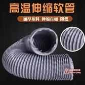 排風管 通風管尼龍布風管軟管耐高溫排煙管道伸縮排煙管通風管道排風管