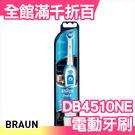德國 百靈 BRAUN Oral-B 歐樂B DB4510NE 附電池 電動牙刷【小福部屋】