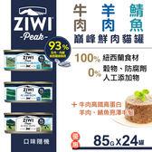 【SofyDOG】ZiwiPeak巔峰 93%鮮肉無穀貓主食罐-三種口味混一箱(85g)