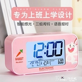 鬧鐘-電子鬧鐘靜音學生用女生可愛表臥室床頭夜光多功能鬧鈴智能電子鐘