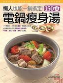 (二手書)150道電鍋瘦身湯(新版)