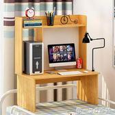 電腦做桌床上臺式桌書桌書架組合筆記本電腦桌簡約宿舍桌子懶人桌【帝一3C旗艦】YTL