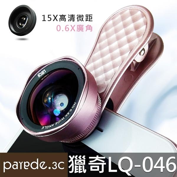 LIEQI原廠正品 2017最新款 LQ-046 0.6X廣角 15X微距 單眼級無變形廣角鏡頭 抗變形 出國 直播 聖誕禮物