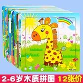 木質拼圖積木玩具9/16/20/60片幼兒童寶寶早教益智【聚寶屋】