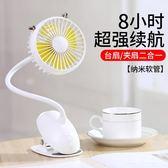 小型USB小風扇迷你手持可充電學生宿舍床上辦公室桌面台式夾式靜音手握便攜式夏季電風扇