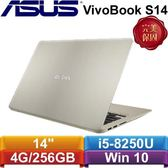 ASUS華碩 VivoBook S14 S410UA-0261A8250U 14吋筆記型電腦 冰柱金